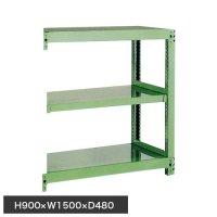 スチール棚 中量500kg追加連結棚 H900×W1500×D450(mm) 棚板3枚 ※柱芯寸法の商品画像