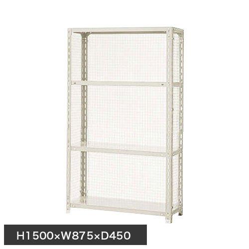 スチール棚 軽量金網棚 H1500×W875×D450(mm) 棚板4枚のメイン画像