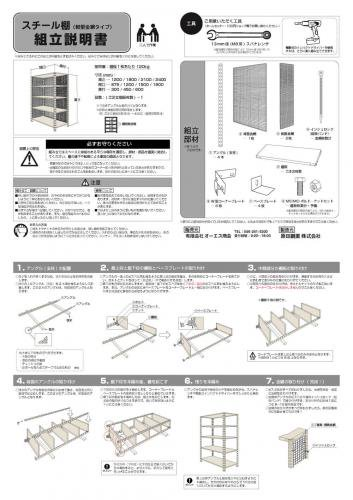 スチール棚 軽量金網棚 H1500×W1200×D300(mm) 棚板4枚https://img08.shop-pro.jp/PA01034/592/product/151661549_o3.jpg?cmsp_timestamp=20200611102659のサムネイル