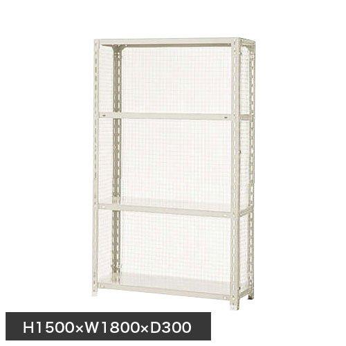 スチール棚 軽量金網棚 H1500×W1800×D300(mm) 棚板4枚のメイン画像
