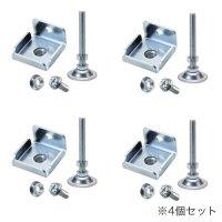 アジャスターベース 床レベル調整部材 中軽量スチール棚(耐荷重200kg/段)専用 4個セット(1台分)の画像