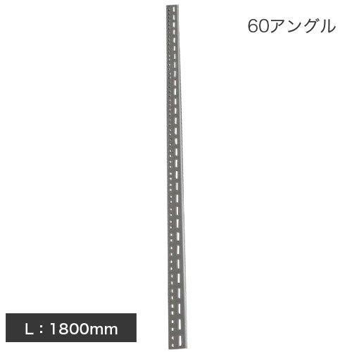 60アングル(60mm×40mm) L:1800mm 軽量スチール棚部材のメイン画像
