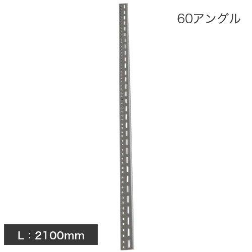 60アングル(60mm×40mm) L:2100mm 軽量スチール棚部材のメイン画像