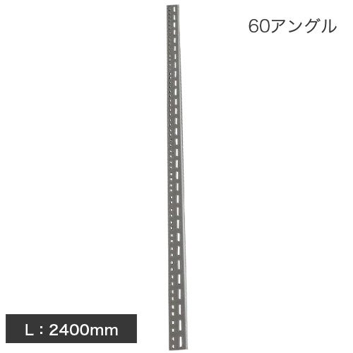 60アングル(60mm×40mm) L:2400mm 軽量スチール棚部材のメイン画像