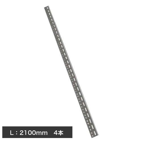 60アングル(60mm×40mm) L:2100mm 軽量スチール棚部材 4本セットのメイン画像