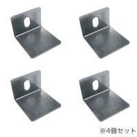 片穴ベースプレート スチール製 軽量棚用(40mm×40mmアングル用) 4個セット(1台分)の商品画像