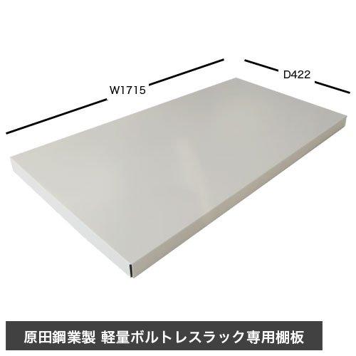 スチール棚板 軽量ボルトレス棚板 W1800×D450(mm)対応サイズのメイン画像