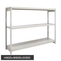 スチール棚 軽量150kg ボルトレス棚 基本(単体棚) H900×W900×D300(mm) 棚板3枚の商品画像