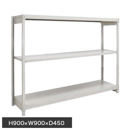 スチール棚 軽量150kg ボルトレス棚 基本(単体棚) H900×W900×D450(mm) 棚板3枚のメイン画像