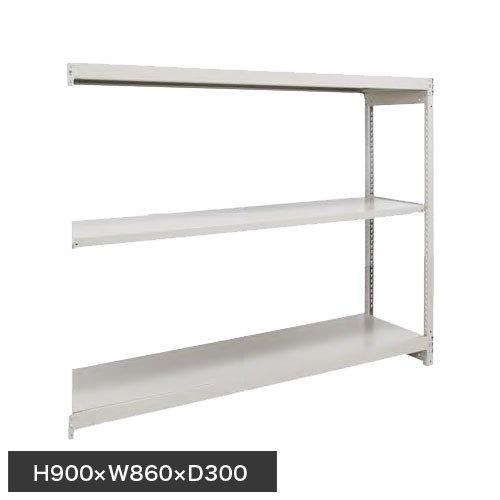 スチール棚 軽量150kg ボルトレス棚 追加連結棚 H900×W860×D300(mm) 棚板3枚のメイン画像