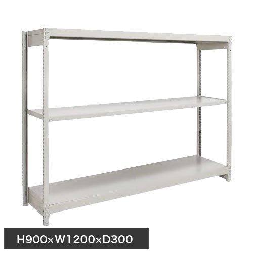 スチール棚 軽量150kg ボルトレス棚 基本(単体棚) H900×W1200×D300(mm) 棚板3枚のメイン画像