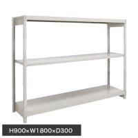 スチール棚 軽量150kg ボルトレス棚 基本(単体棚) H900×W1800×D300(mm) 棚板3枚の商品画像
