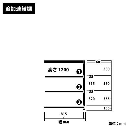 スチール棚 軽量150kg ボルトレス棚 追加連結棚 H1200×W860×D450(mm) 棚板4枚https://img08.shop-pro.jp/PA01034/592/product/156655608_o1.jpg?cmsp_timestamp=20210108105818のサムネイル