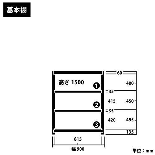 スチール棚 軽量150kg ボルトレス棚 基本(単体棚) H1500×W900×D300(mm) 棚板4枚https://img08.shop-pro.jp/PA01034/592/product/157785921_o1.jpg?cmsp_timestamp=20210301104319のサムネイル