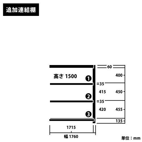 スチール棚 軽量150kg ボルトレス棚 追加連結棚 H1500×W1760×D600(mm) 棚板4枚https://img08.shop-pro.jp/PA01034/592/product/158780916_o1.jpg?cmsp_timestamp=20210408074249のサムネイル