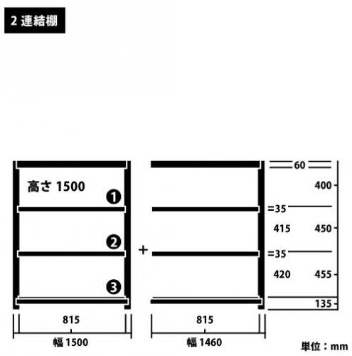 スチール棚 軽量150kg ボルトレス棚 連増(2連結棚) H1500×W2960×D450(mm) 棚板8枚https://img08.shop-pro.jp/PA01034/592/product/159069930_o1.jpg?cmsp_timestamp=20210420104121のサムネイル