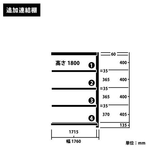 スチール棚 軽量150kg ボルトレス棚 追加連結棚 H1800×W1760×D450(mm) 棚板5枚https://img08.shop-pro.jp/PA01034/592/product/160578811_o1.jpg?cmsp_timestamp=20210607093325のサムネイル