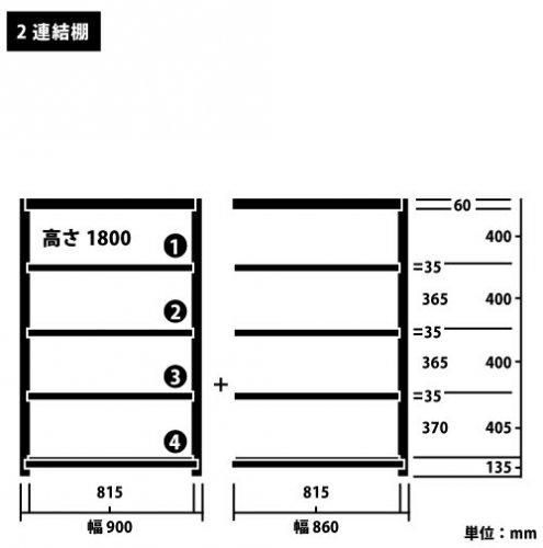 スチール棚 軽量150kg ボルトレス棚 連増(2連結棚) H1800×W1760×D450(mm) 棚板10枚https://img08.shop-pro.jp/PA01034/592/product/160672312_o1.jpg?cmsp_timestamp=20210611092613のサムネイル
