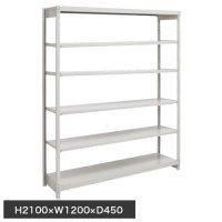 スチール棚 軽量150kg ボルトレス棚 基本(単体棚) H2100×W1200×D450(mm) 棚板6枚の商品画像