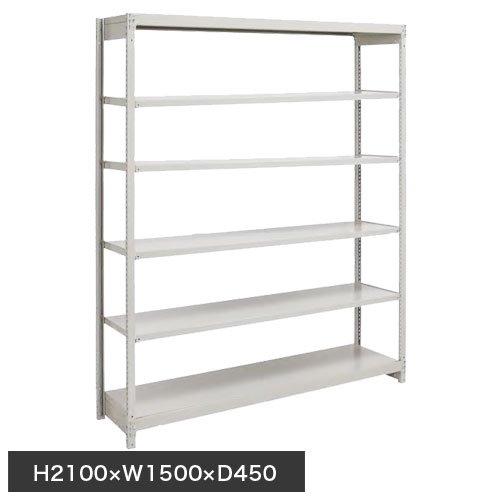 スチール棚 軽量150kg ボルトレス棚 基本(単体棚) H2100×W1500×D450(mm) 棚板6枚のメイン画像