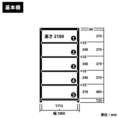 スチール棚 軽量150kg ボルトレス棚 基本(単体棚) H2100×W1800×D300(mm) 棚板6枚https://img08.shop-pro.jp/PA01034/592/product/161783205_o1.jpg?cmsp_timestamp=20210715100626のサムネイル