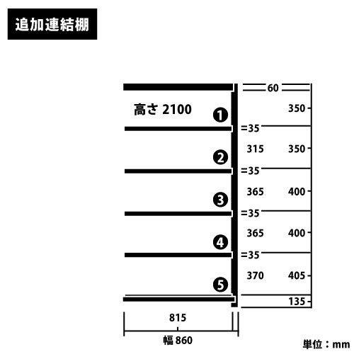 スチール棚 軽量150kg ボルトレス棚 追加連結棚 H2100×W860×D450(mm) 棚板6枚https://img08.shop-pro.jp/PA01034/592/product/161958177_o1.jpg?cmsp_timestamp=20210721100151のサムネイル
