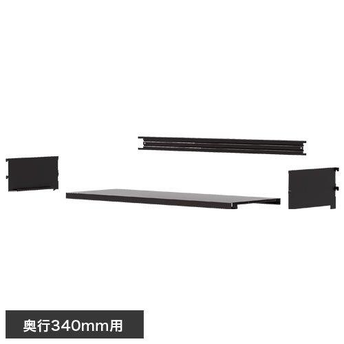 追加傾斜スライド棚板(棚受付き) スチール書架 RKU 奥行340mm用 チョコレートブラウンカラーのメイン画像