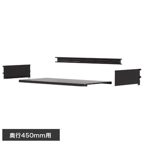 追加傾斜スライド棚板(棚受付き) スチール書架 RKU 奥行450mm用 チョコレートブラウンカラーのメイン画像
