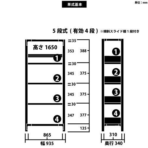 スチール書架 RKU 基本型 H1650×W935×D340(mm) 天地5段 傾斜スライド棚板1段付き チョコレートブラウンカラーhttps://img08.shop-pro.jp/PA01034/592/product/163568116_o1.jpg?cmsp_timestamp=20210924105404のサムネイル