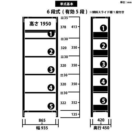 スチール書架 RKU 基本型 H1950×W935×D450(mm) 天地6段 傾斜スライド棚板1段付き チョコレートブラウンカラーhttps://img08.shop-pro.jp/PA01034/592/product/163838921_o1.jpg?cmsp_timestamp=20211007102322のサムネイル