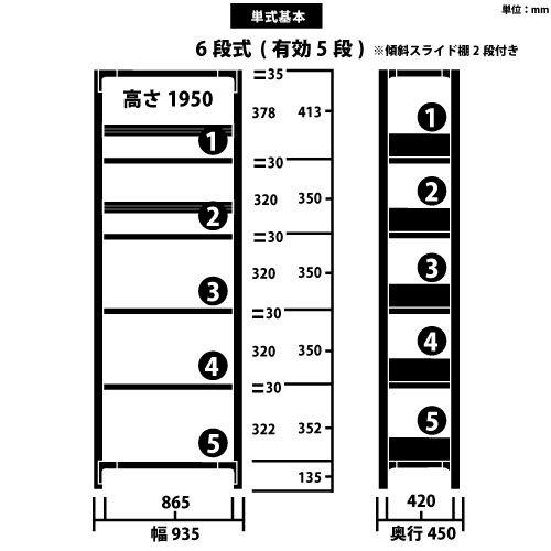 スチール書架 RKU 基本型 H1950×W935×D450(mm) 天地6段 傾斜スライド棚板2段付き チョコレートブラウンカラーhttps://img08.shop-pro.jp/PA01034/592/product/164045681_o1.jpg?cmsp_timestamp=20211014104417のサムネイル