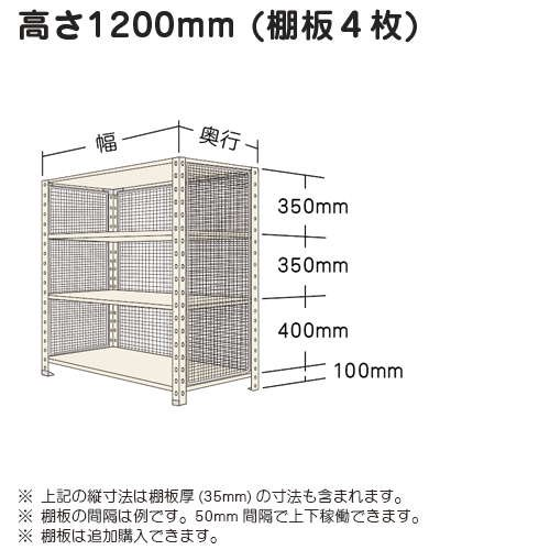 スチール棚 軽量金網棚 H1200×W1200×D300(mm) 棚板4枚https://img08.shop-pro.jp/PA01034/592/product/16418585_o1.jpg?20140430174701のサムネイル