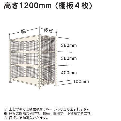 スチール棚 軽量金網棚 H1200×W1200×D450(mm) 棚板4枚https://img08.shop-pro.jp/PA01034/592/product/16418586_o1.jpg?20140430174702のサムネイル