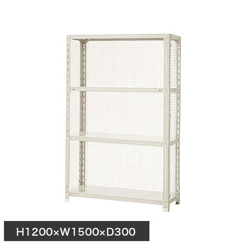 スチール棚 軽量金網棚 H1200×W1500×D300(mm) 棚板4枚のメイン画像