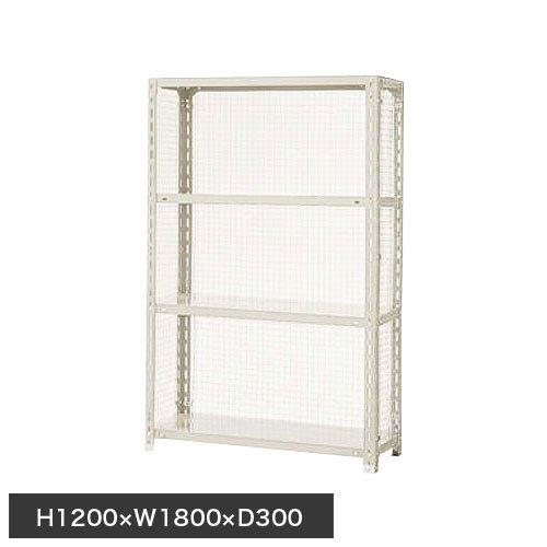 スチール棚 軽量金網棚 H1200×W1800×D300(mm) 棚板4枚のメイン画像