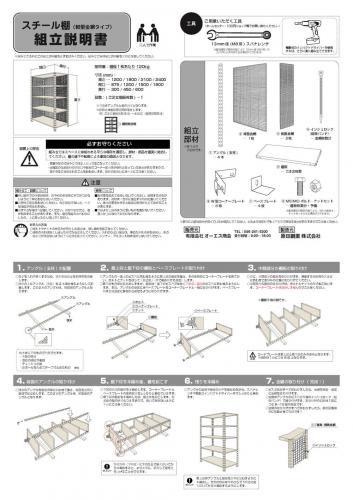 スチール棚 軽量金網棚 H1200×W1800×D450(mm) 棚板4枚https://img08.shop-pro.jp/PA01034/592/product/16418597_o3.jpg?20140430174708のサムネイル