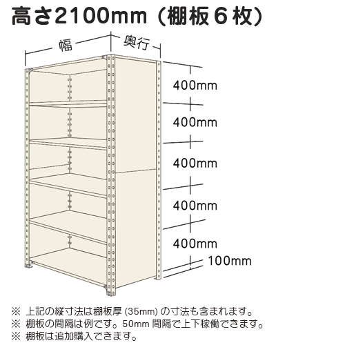 スチール棚 軽量パネル棚 H2100×W1200×D300(mm) 棚板6枚https://img08.shop-pro.jp/PA01034/592/product/16423616_o1.jpg?20140425210017のサムネイル