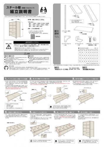 スチール棚 軽量パネル棚 H2100×W1200×D300(mm) 棚板6枚https://img08.shop-pro.jp/PA01034/592/product/16423616_o3.jpg?20140425210017のサムネイル