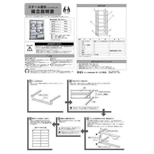 スチール書架(本棚・書棚) 単式 基本(単体棚) H1920×W940×D260(mm) B5書類対応サイズhttps://img08.shop-pro.jp/PA01034/592/product/20354301_o3.jpg?20140527163639のサムネイル