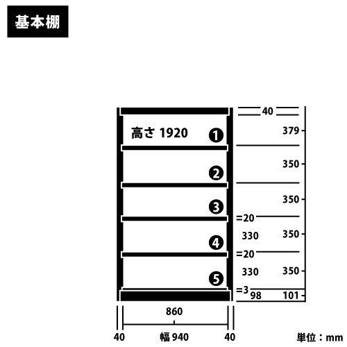 スチール書架(本棚・書棚) 単式 基本(単体棚) H1920×W940×D300(mm) A4縦書類対応サイズhttps://img08.shop-pro.jp/PA01034/592/product/20354303_o1.jpg?cmsp_timestamp=20160921165201のサムネイル