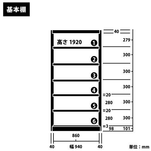 スチール書架(本棚・書棚) 単式 基本(単体棚) H1920×W940×D360(mm) A4横書類対応サイズhttps://img08.shop-pro.jp/PA01034/592/product/20354304_o1.jpg?cmsp_timestamp=20160921165202のサムネイル