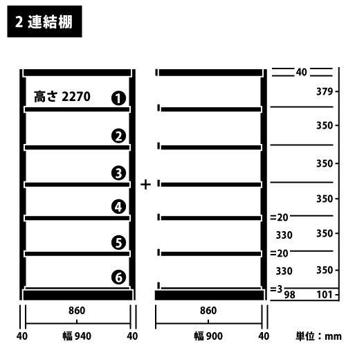 スチール書架(本棚・書棚) 単式 連増(2連結棚) H2270×W1840×D300(mm) A4縦書類対応サイズhttps://img08.shop-pro.jp/PA01034/592/product/20359290_o1.jpg?cmsp_timestamp=20160921165217のサムネイル