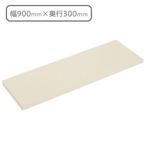 スチール棚の部品パーツ 天地用中軽量棚板 (耐200kg/段) W900×D300(mm)