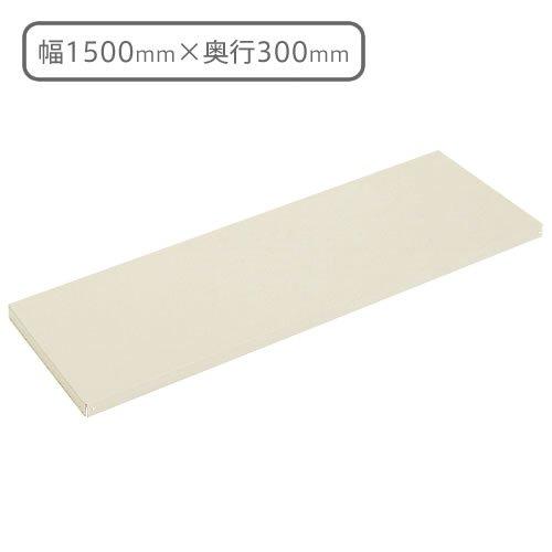 スチール棚の部品パーツ 天地用中軽量棚板 (耐200kg/段) W1500×D300(mm)