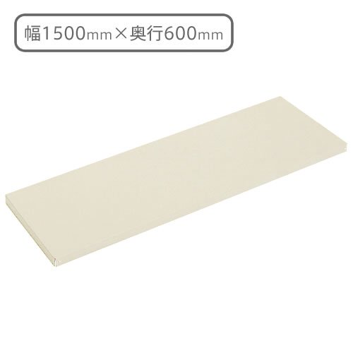 スチール棚の部品パーツ 天地用中軽量棚板 (耐200kg/段) W1500×D600(mm)