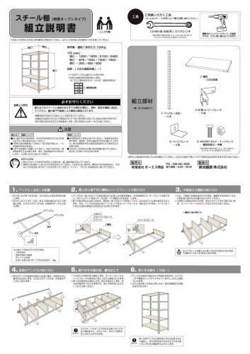 スチール棚 軽量オープン棚 H1800×W1200×D600(mm) 棚板5枚https://img08.shop-pro.jp/PA01034/592/product/5017528_o3.jpg?20140423161721のサムネイル