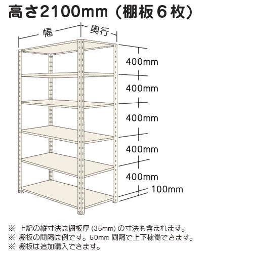 スチール棚 軽量オープン棚 H2100×W1500×D600(mm) 棚板6枚https://img08.shop-pro.jp/PA01034/592/product/5017546_o1.jpg?20140421170101のサムネイル