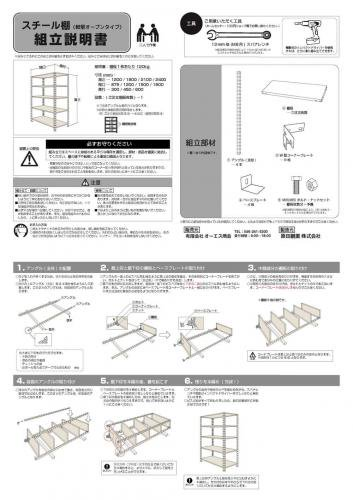 スチール棚 軽量オープン棚 H2100×W1500×D600(mm) 棚板6枚https://img08.shop-pro.jp/PA01034/592/product/5017546_o3.jpg?20140423173314のサムネイル