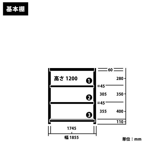 スチール棚 中量300kg基本(単体棚) H1200×W1800×D450(mm) 棚板4枚 ※柱芯寸法https://img08.shop-pro.jp/PA01034/592/product/5190772_o1.jpg?cmsp_timestamp=20161003153001のサムネイル
