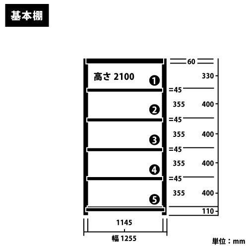 スチール棚 中量500kg基本(単体棚) H2100×W1200×D750(mm) 棚板6セット ※柱芯寸法https://img08.shop-pro.jp/PA01034/592/product/5228794_o1.jpg?cmsp_timestamp=20161003163635のサムネイル
